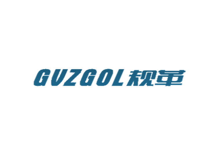 规革 GVZGOL