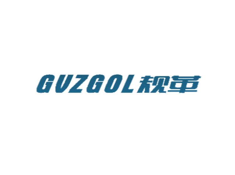 规革 GVZGOL商标