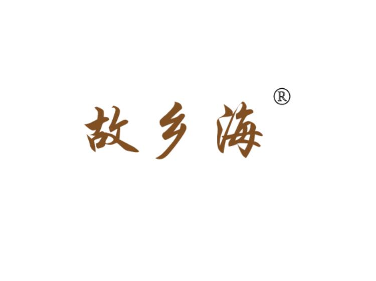 故乡海商标
