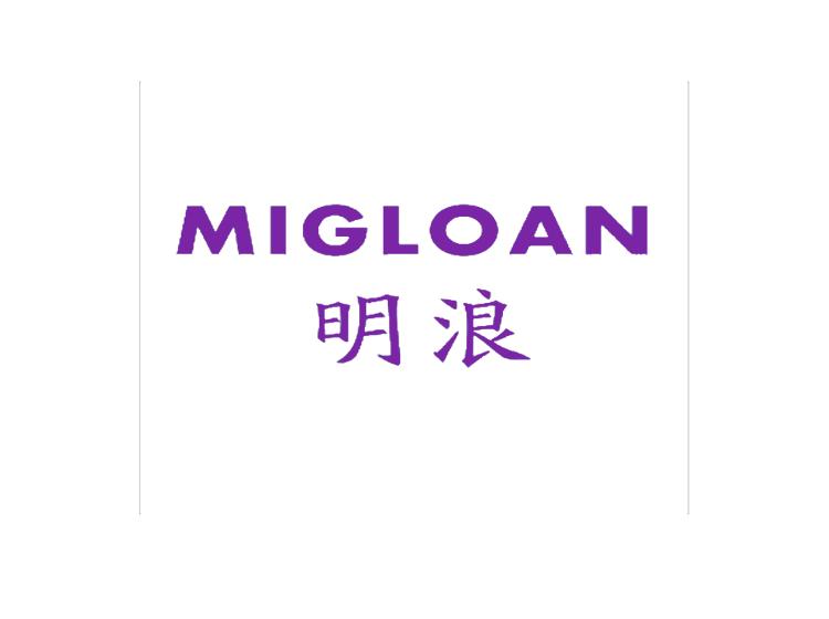 明浪 MIGLOAN