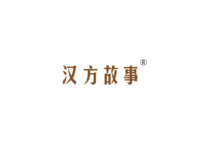 汉方故事商标转让