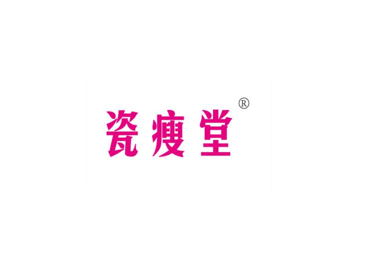瓷瘦堂商标
