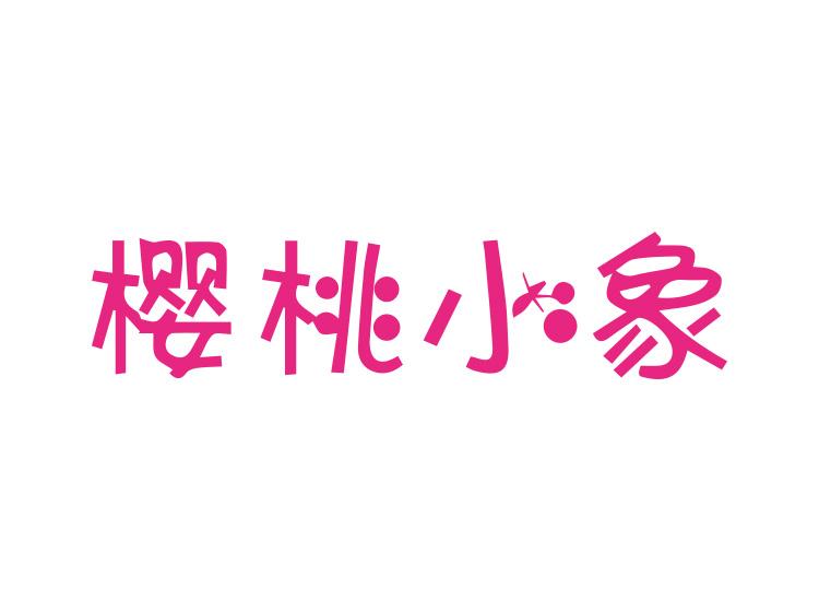 樱桃小象商标转让