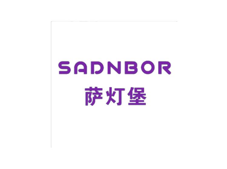 萨灯堡 SADNBOR