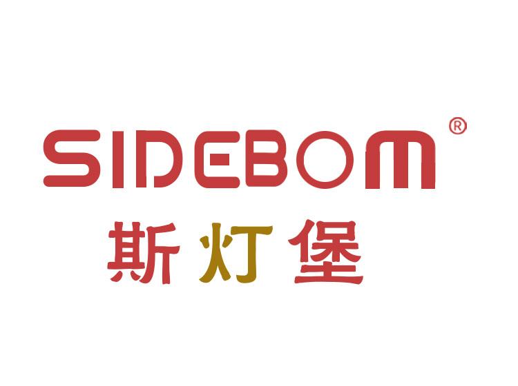 斯灯堡 SIDEBOM
