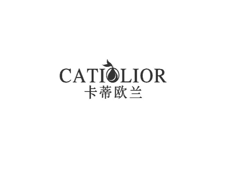 卡蒂欧兰 CATIOLIOR