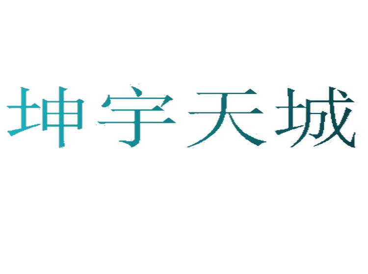 坤宇天城商标