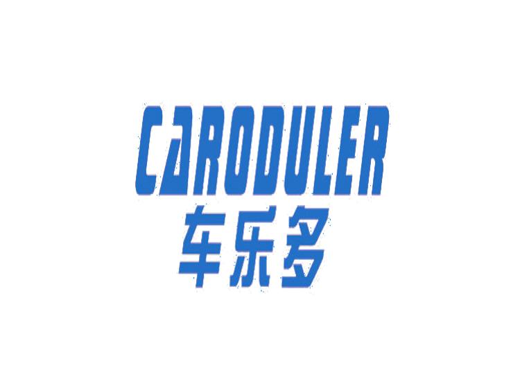 车乐多 CARODULER