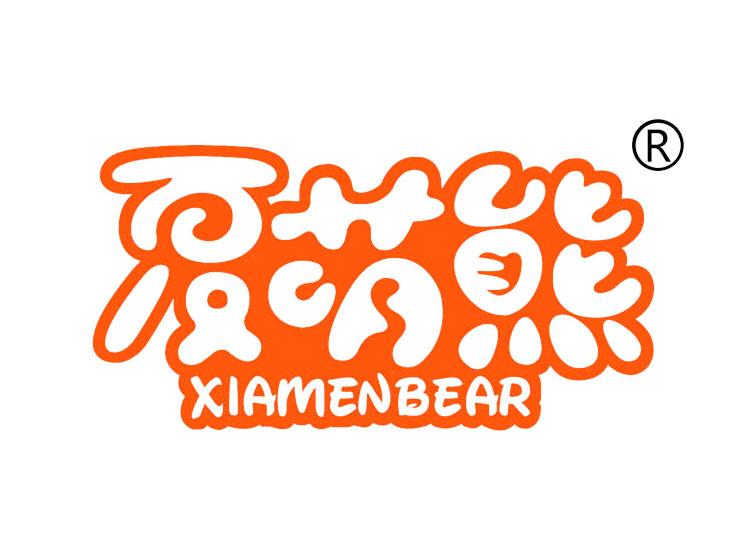 夏萌熊  XIAMENBEAR
