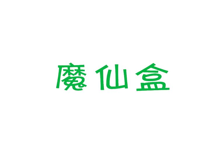 魔仙盒商标