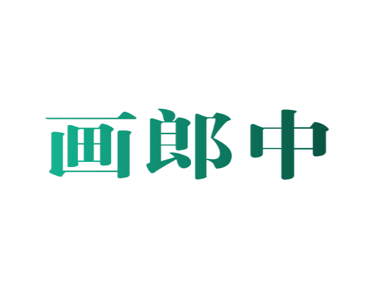 画郎中商标