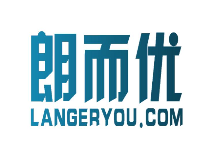 朗而优 LANGERYOU.COM