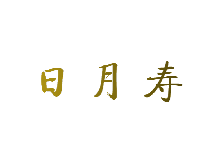 日月寿商标