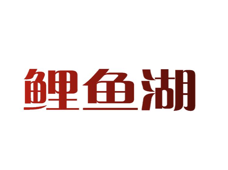 鲤鱼湖商标