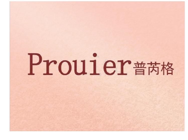 普芮格 PROUIER