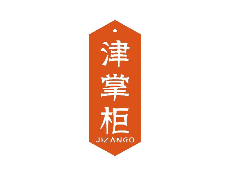 津掌柜 JIZANGO