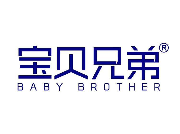 宝贝兄弟 BABY BROTHER