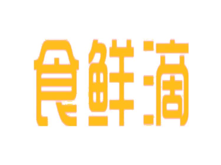 食鲜滴商标