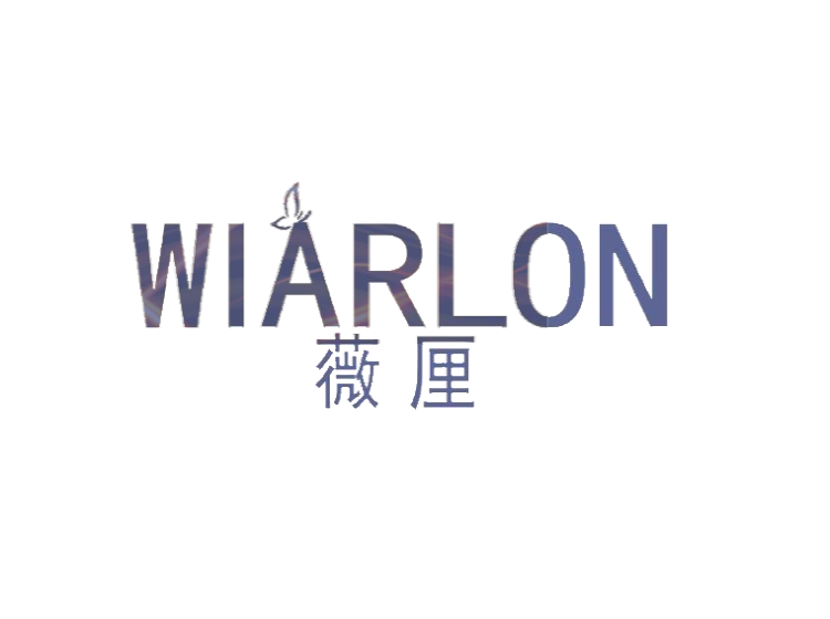 薇厘 WIARLON