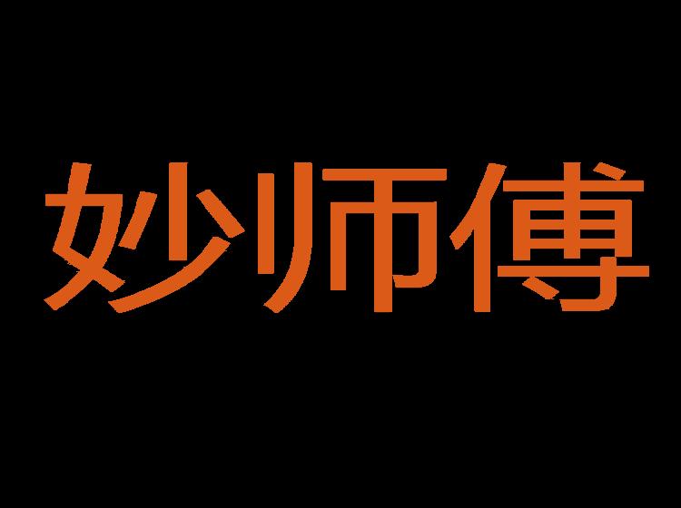 妙师傅商标