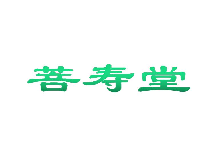 菩寿堂商标