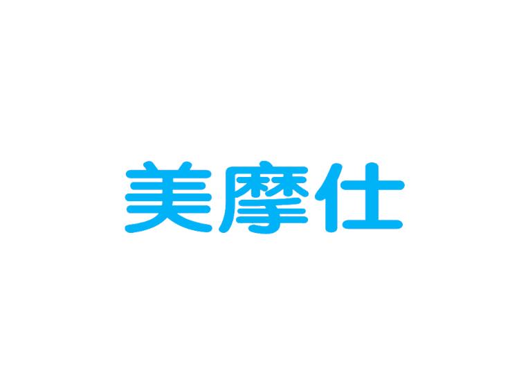 美摩仕商标
