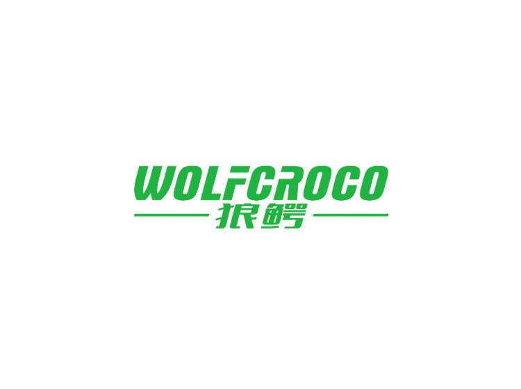 狼鳄 WOLFCROCO