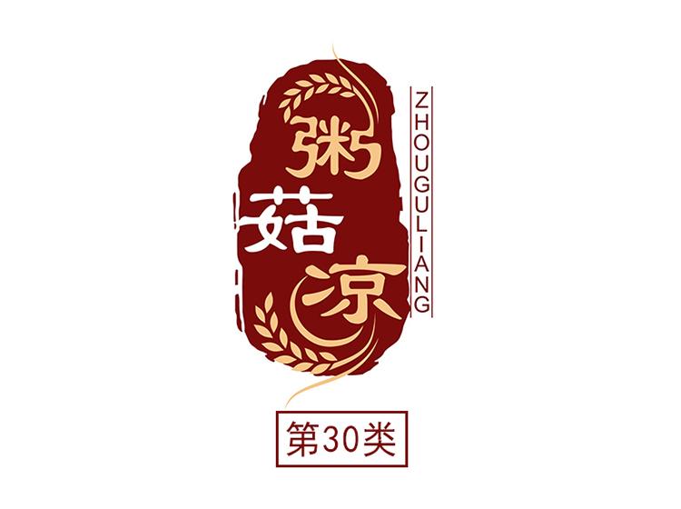 粥菇凉商标