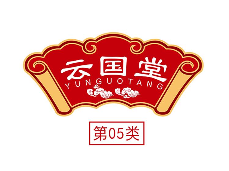 云国堂商标