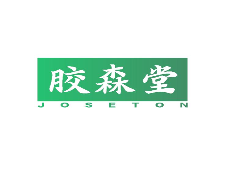 胶森堂 JOSETON