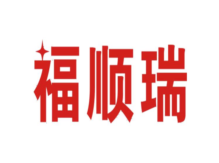 福顺瑞商标