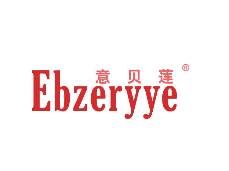 意贝莲 EBZERYYE