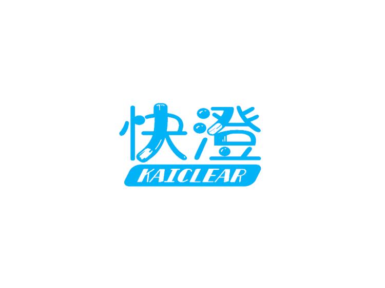 快澄 KAICLEAR