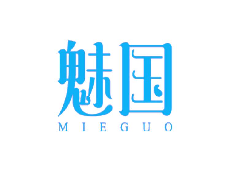 魅国 MIEGUO商标