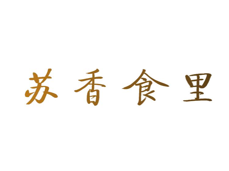 苏香食里商标