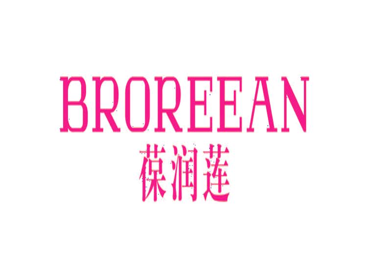 葆润莲 BROREEAN