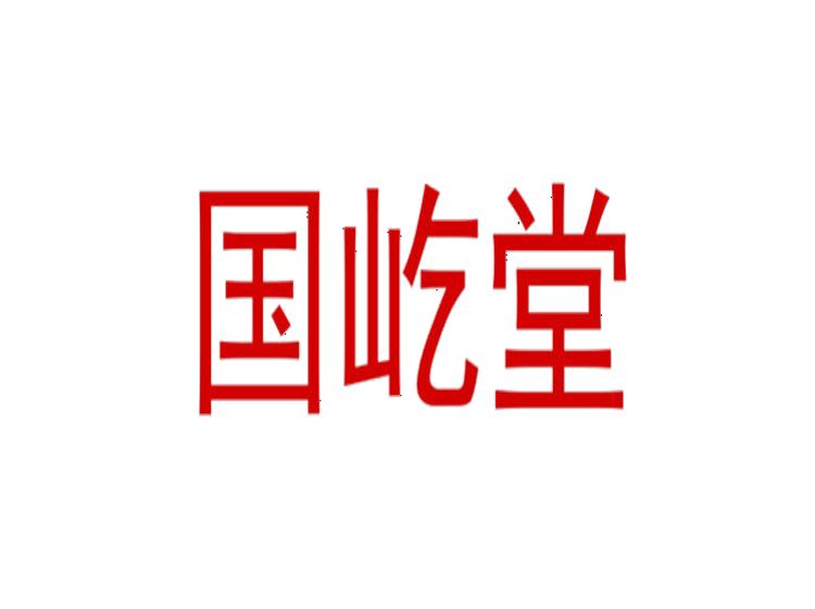国屹堂商标