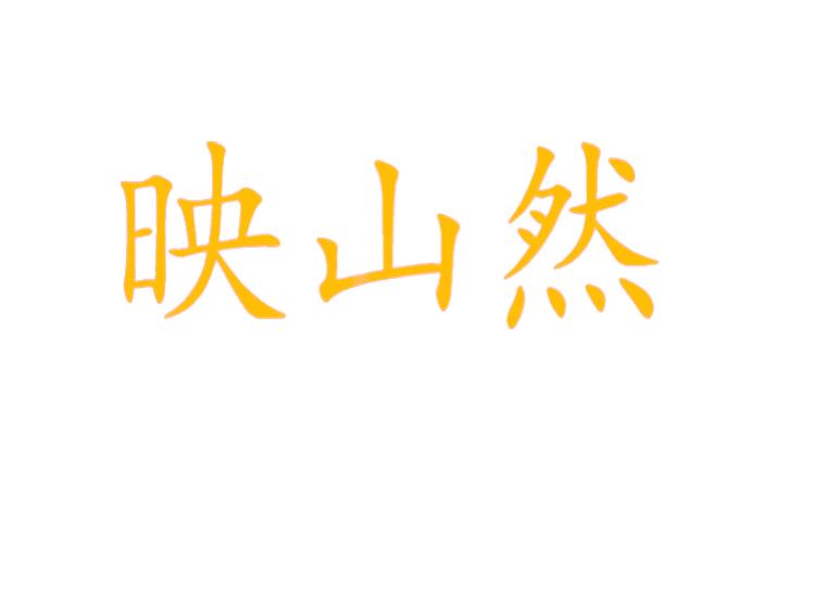 映山然商标