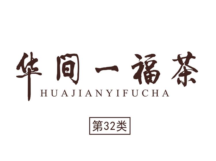 华间一福茶