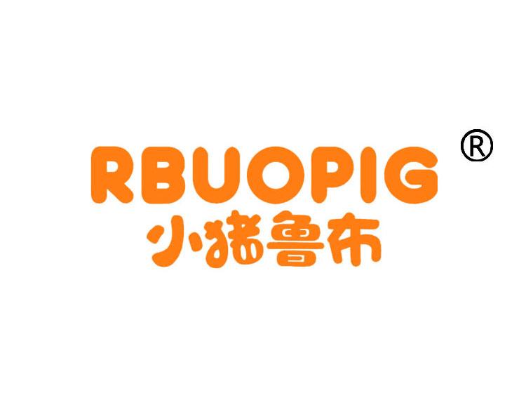 小猪鲁布 RBUOPIG