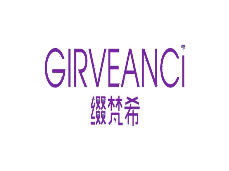 缀梵希 GIRVEANCI商标
