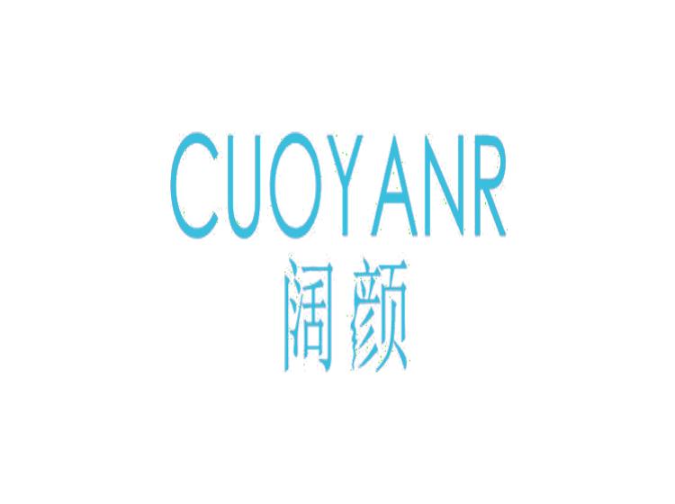 阔颜 CUOYANR商标