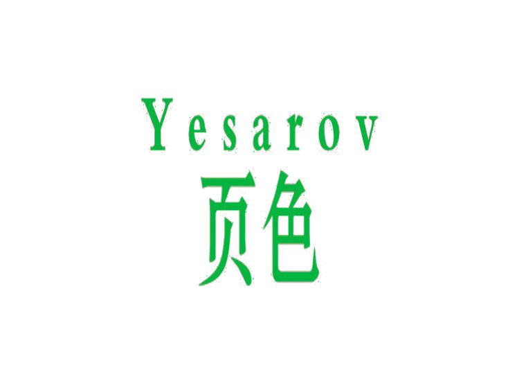 页色 YESAROV