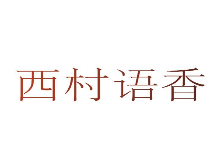 西村语香商标
