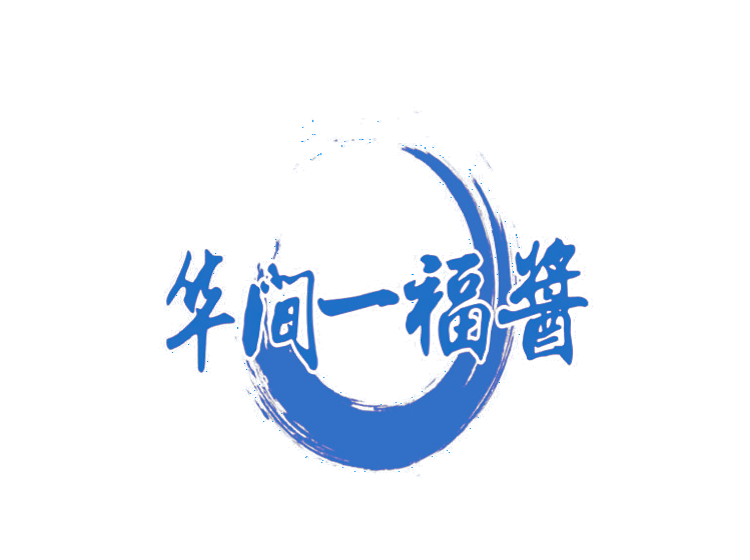 华间一福酱商标