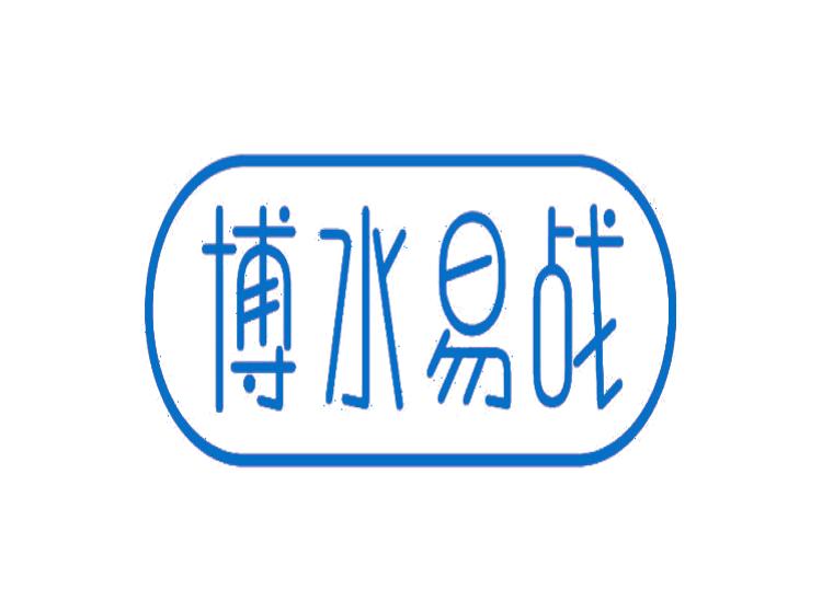 博水易战商标