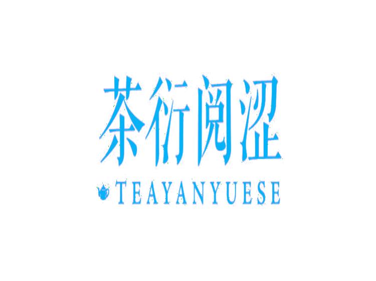 茶衍阅涩 TEAYANYUESE商标