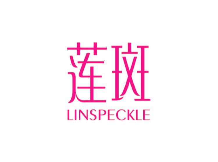 莲斑 LINSPECKLE
