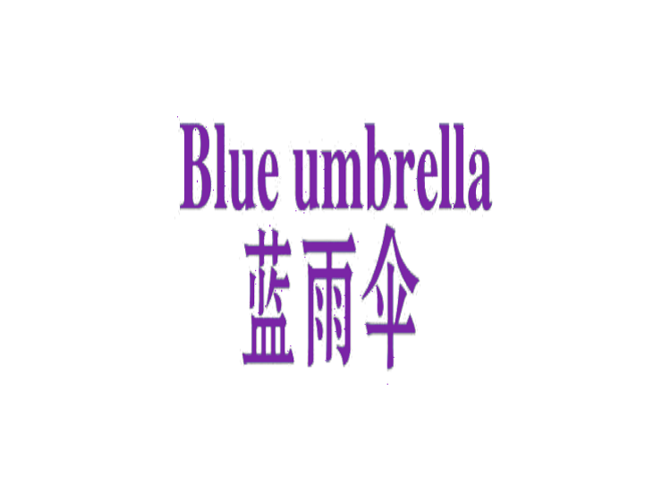 蓝雨伞 BLUE UMBRELLA