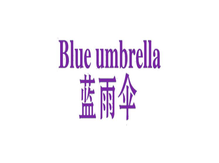 蓝雨伞 BLUE UMBRELLA商标